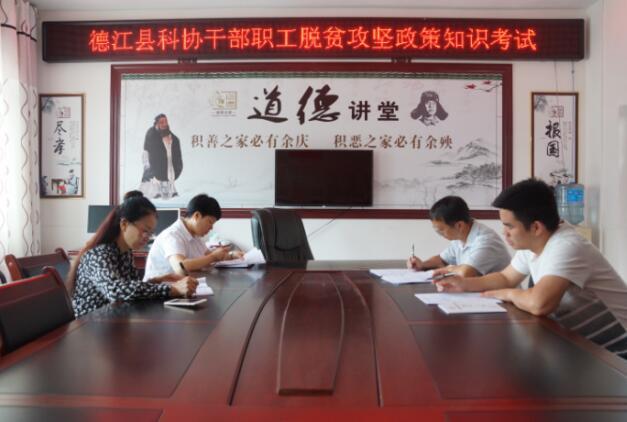 德江县科协干部在职工脱贫攻坚政策知识考试
